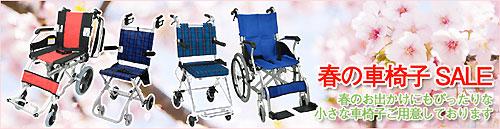 春の車椅子SALE