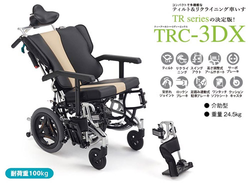 MiKi ティルトリクライニング車椅子 TRC-3DX