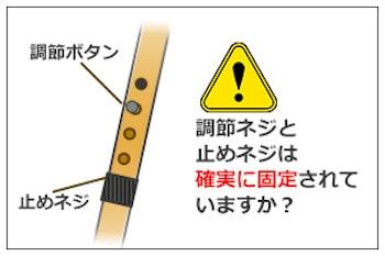 杖の支柱調節ボタンや止めネジの確認