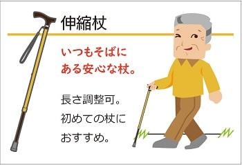 伸縮杖の特徴