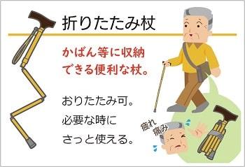 折りたたみ杖の特徴