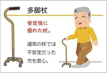 多脚杖の特徴