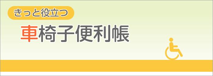 車椅子便利帳のタイトルイメージ