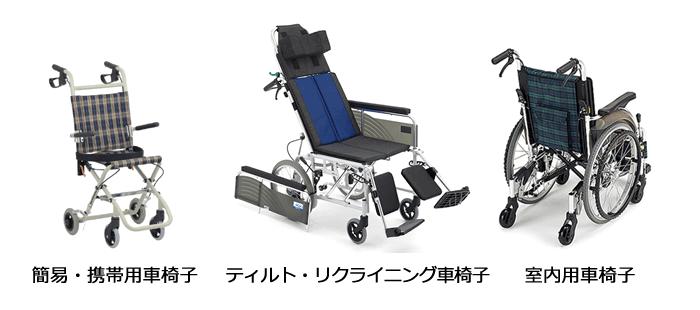 車椅子の種類2