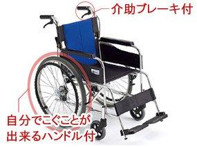 自走介助兼用車椅子