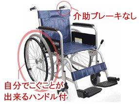 自走式の車椅子イメージ