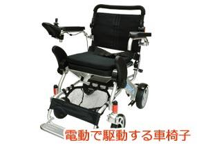 電動の車椅子イメージ