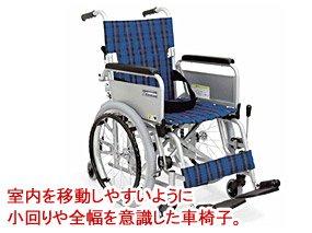 室内用の車椅子イメージ