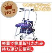 第三位_【マキテック】コンパクトシルバーカー EN-12RB