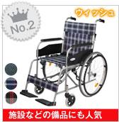 第2位 【ケアテックジャパン】自走式車椅子ジョイ