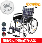 第1位 【MIKI】車椅子BAL-1