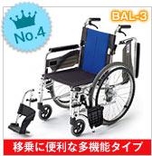 第4位 【MIKI】車椅子BAL-1