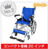 自走介助兼用_第一位_MiKi_自走介助兼用車椅子BAL-1