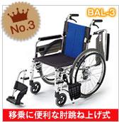 自走介助兼用_第三位_カワムラサイクル_自走介助兼用車椅子WAVIT
