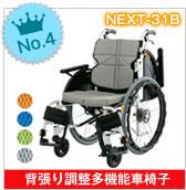 自走介助兼用_第四位_マキライフテック_自走介助兼用車椅子KS50