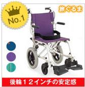 簡易車椅子・携帯車椅子_第一位_カワムラサイクル_旅ぐるま