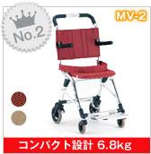 簡易車椅子・携帯車椅子_第二位_マキライフテック_のっぴー