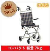簡易車椅子・携帯車椅子_第三位_マキライフテック_カルティ