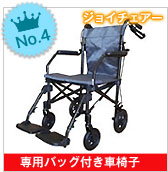 簡易車椅子・携帯車椅子_第四位_松永製作所_MV-2