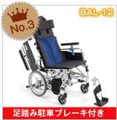 リクライニング_第三位_松永製作所_MW-14
