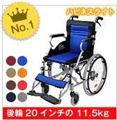 軽量_第1位_カワムラサイクル_BML22-40SB