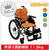 軽量_第2位_CRT-2 介助式 超軽量 コンパクト車椅子