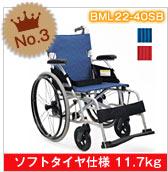 軽量_第3位_自走式車椅子スマイル CA-70SU
