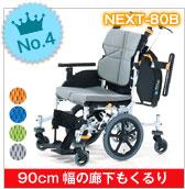 室内用_第四位-自走介助兼用車椅子 MSR-1