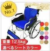 第一位_ケアテックジャパン自走式車椅子_ハピネス