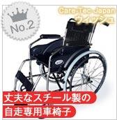 第ニ位_ケアテックジャパン自走専用製車椅子-ウィッシュ