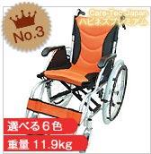 第三位_自走式車椅子ハピネスプレミアム