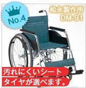 第四位_松永製作所車椅子-DM-91