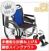 第二位_【MiKi】自走介助兼用車椅子 BAL-3 ノーパンク仕様