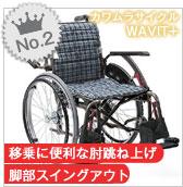 第二位_カワムラサイクル_WAVIT+WAP22-40(42)S/A