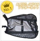 第一位_【ALTEC JAPAN】アンダーネット