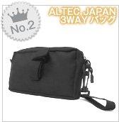 第二位_【ALTEC JAPAN】3WAYバッグ