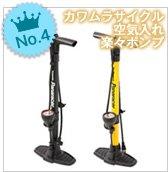 第四位_【カワムラサイクル】空気入れ 楽々ポンプ