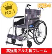 第一位_日進医療器車椅子_NEO-1