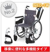第二位_日進医療器車椅子_NEO-2