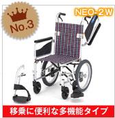 第三位_日進医療器車椅子_TH-2SB