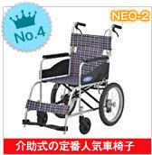 第四位_日進医療器車椅子_NEO-1W