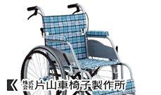 片山車椅子の車椅子イメージ