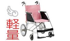 軽量車椅子