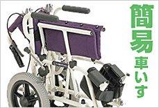 カワムラサイクル_簡易車椅子