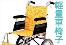 シリーズ_軽量車椅子