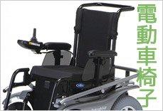 シリーズ_電動車椅子