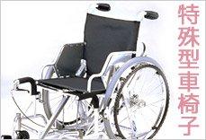 シリーズ_特殊型車椅子