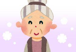 祖母のイメージ