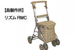 シルバーカーリズムRWCのイメージ