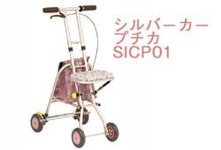 幸和製作所のシルバーカー プチカ フラワーピンク